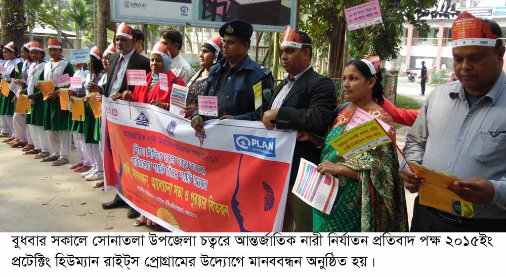 সোনাতলায় আন্তর্জাতিক নারী নির্যাতন প্রতিবাদ পক্ষ পালিত