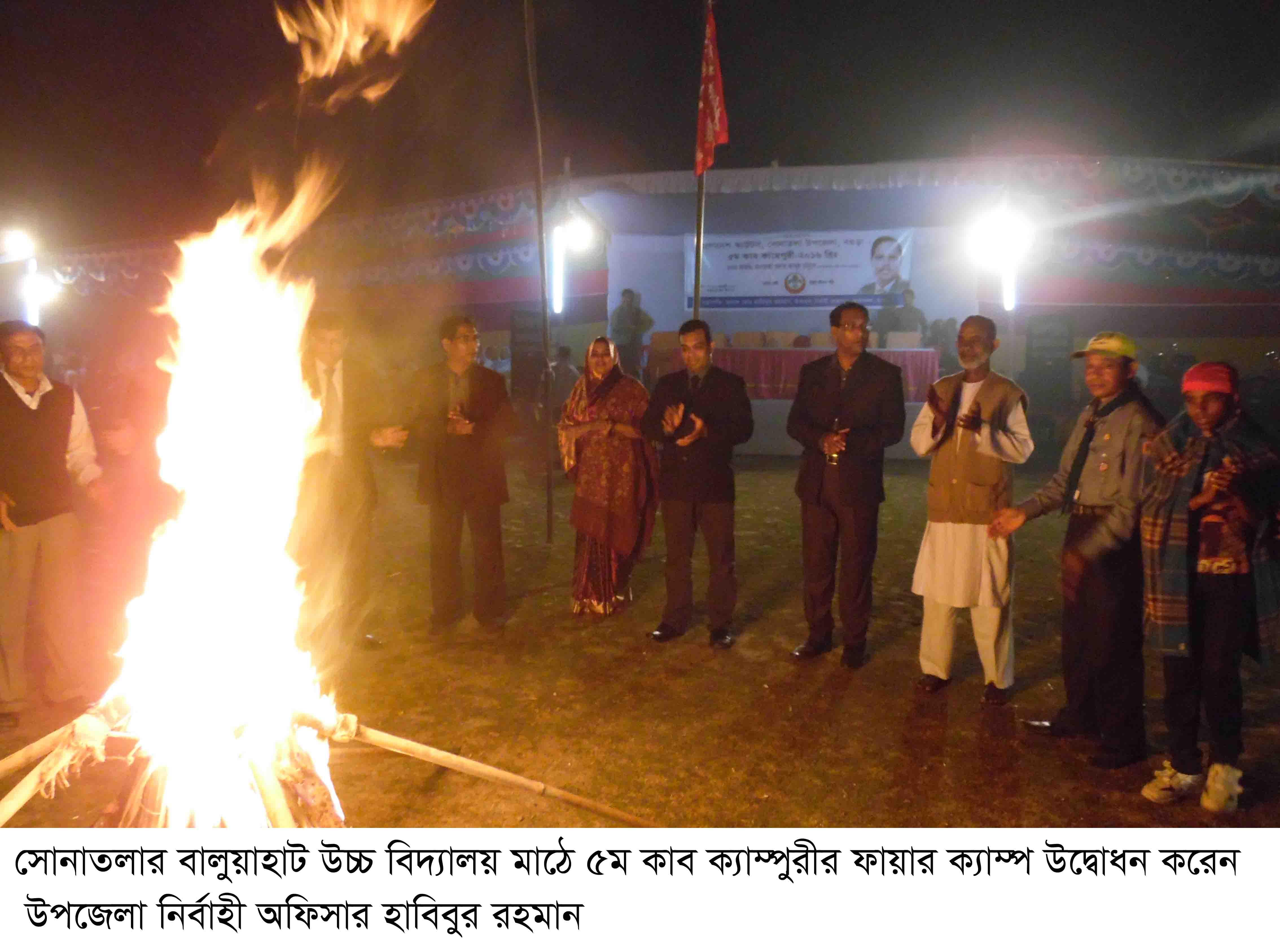 সোনাতলায় ৫ম কাব ক্যাম্পুরীর ফায়ার ক্যাম্প অনুষ্ঠিত