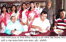 পীরগাছা এ.এফ বালিকা উচ্চ  বিদ্যালয়ে নববর্ষ উদযাপন