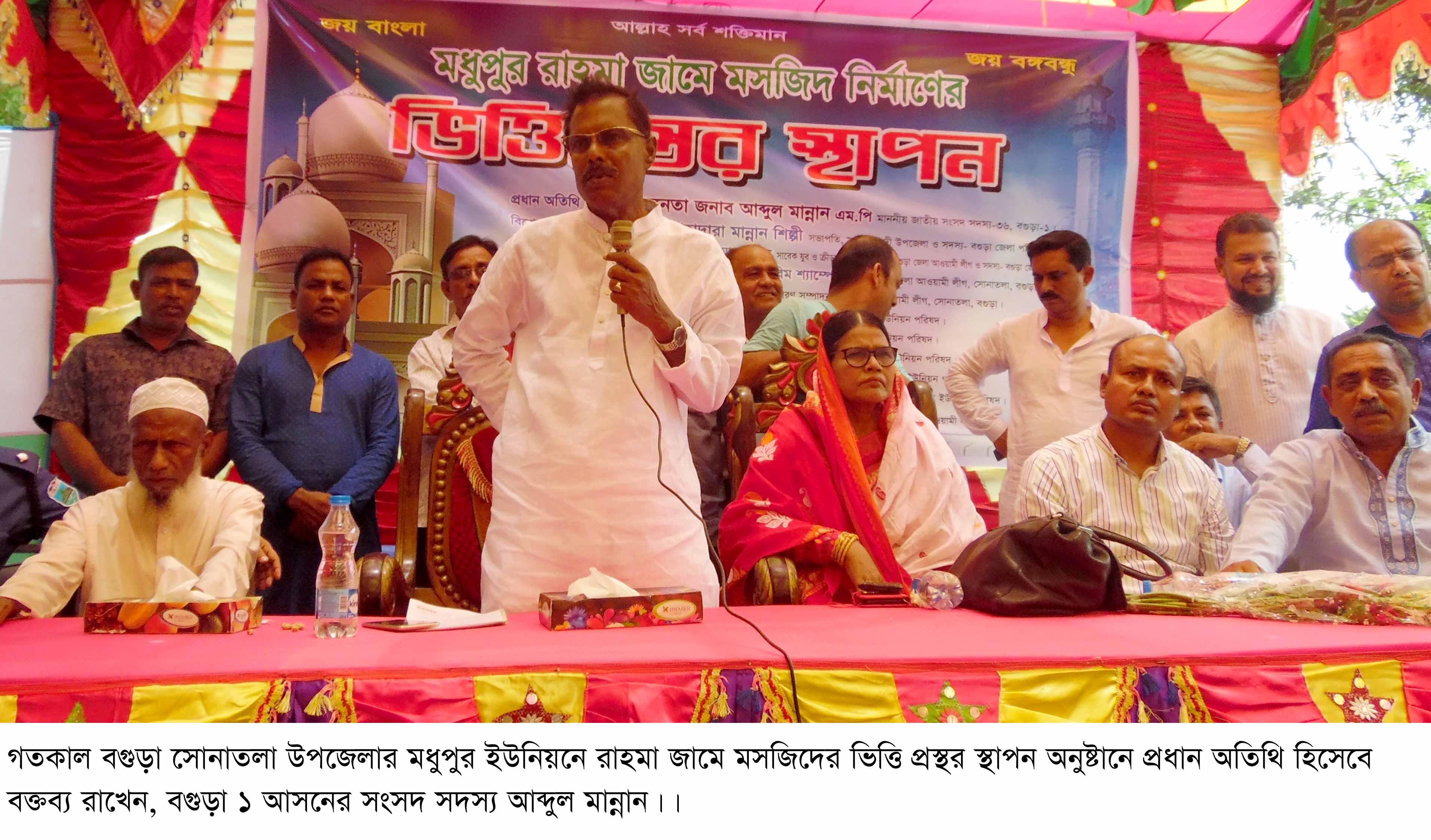 সোনাতলায় মধুপুর ইউনিয়নে রাহমা জামে মসজিদের ভিত্তিপ্রস্তর স্থাপন  ও আলোচনাসভা অনুষ্ঠিত