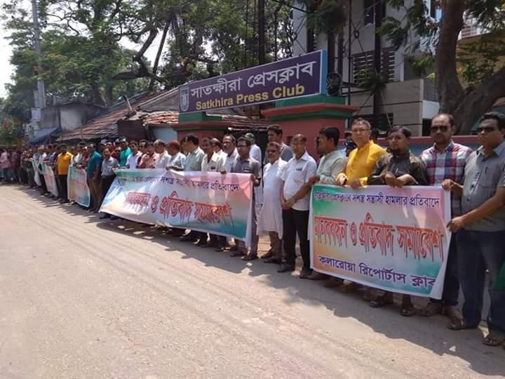 সাতক্ষীরা প্রেসক্লাবে সন্ত্রাসী হামলার পতিবাদে মানববন্ধন ও প্রতিবাদ সমাবেশ