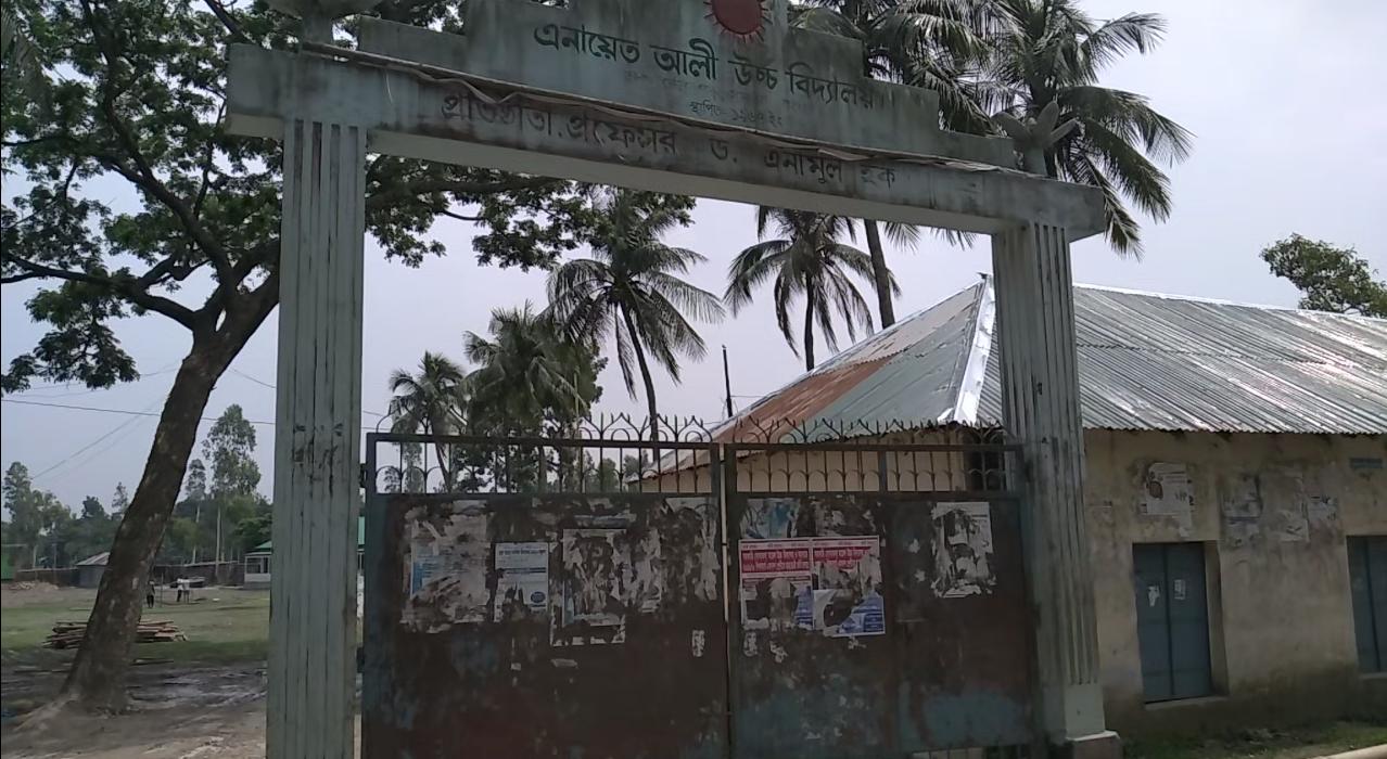 সোনাতলায় হেয়ালিপনায় চলছে এলায়েত আলী উচ্চ বিদ্যালয়ের শিক্ষা কার্যক্রমঃ দেখার কেউ নেই