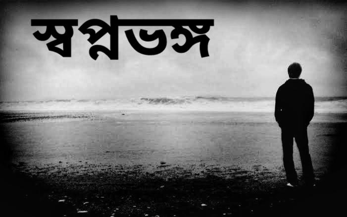 """""""স্বপ্ন ভঙ্গ"""" – সাজেদুর আবেদিন শান্ত"""