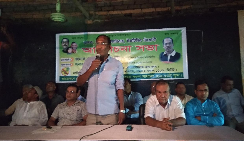 শিবগঞ্জ এম.এইচ কলেজে মাদক, গুজব ও ইভটিজিং বিরোধী সভা অনুষ্ঠিত