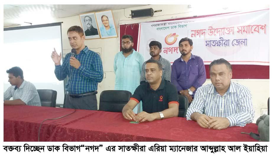 """ডাক বিভাগের উদ্যোগে কলারোয়ায় """"নগদ"""" উদ্যোক্তা মোবাইল ব্যাংকিং সমাবেশ অনুষ্ঠিত"""