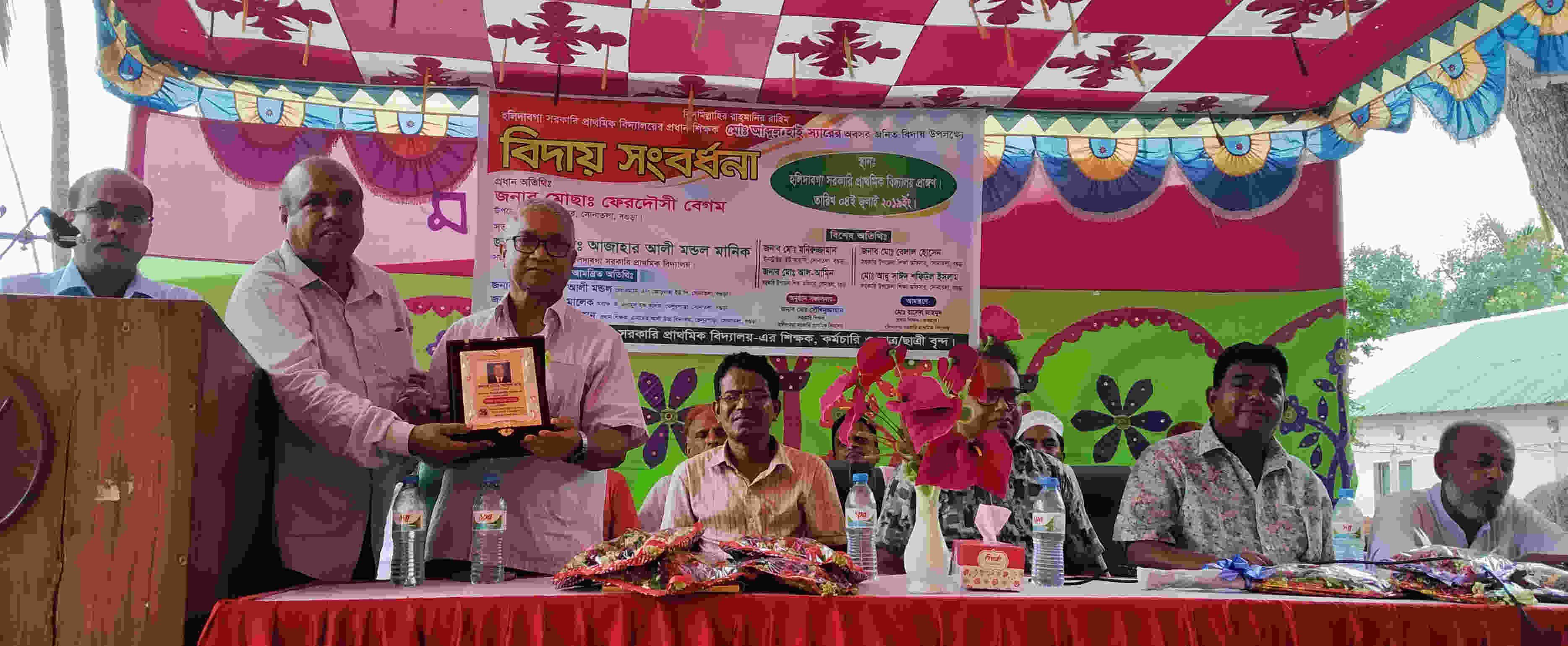 সোনাতলায় হলিদাবগা সরকারী প্রাথমিক বিদ্যালয়ের প্রধান শিক্ষকের বিদায় সংবর্ধনা