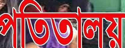 শিবগঞ্জ মহাস্থানে মৌবন আবাসিক হোটেল থেকে খদ্দের সহ ১০ জনপতিতা আটক