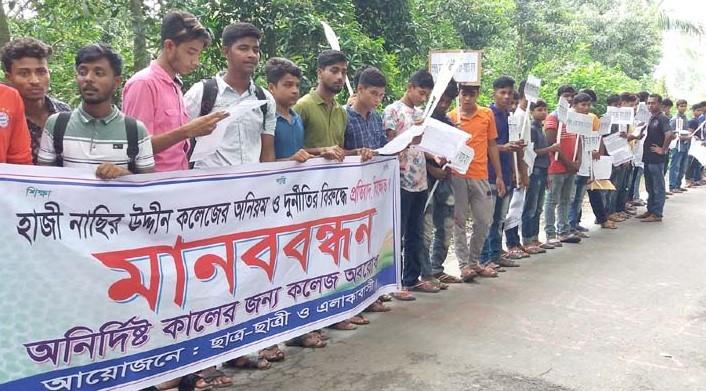 কলারোয়ায় হাজী নাছির উদ্দিন কলেজে অধ্যক্ষের  দূরর্নীতির বিরুদ্ধে ছাত্র ছাত্রীদের বিক্ষোভ ও মানববন্ধন