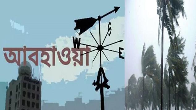 আগামী ৭২ ঘন্টার যে বার্তা দিল আবহাওয়া অফিস:আসছে দমকা হাওয়া