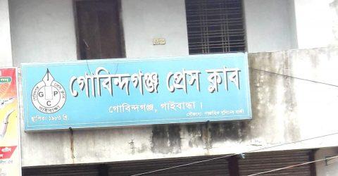 গাইবান্ধার গোবিন্দগঞ্জে ৫৩ সাংবাদিকের বিরুদ্ধে মামলা